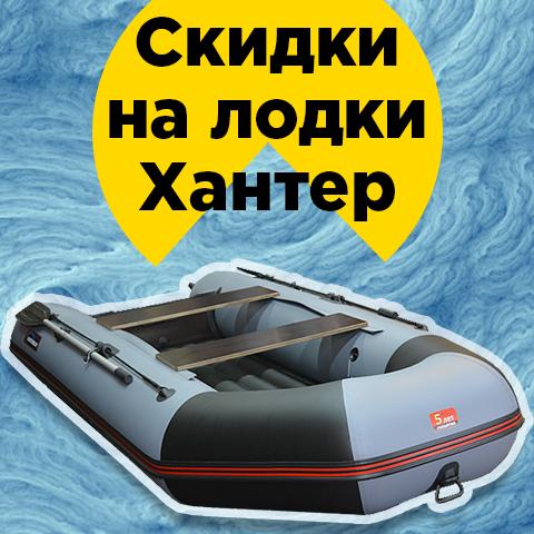 Акция! Скидки на лодки с 5-ти летней гарантией - ХАНТЕР